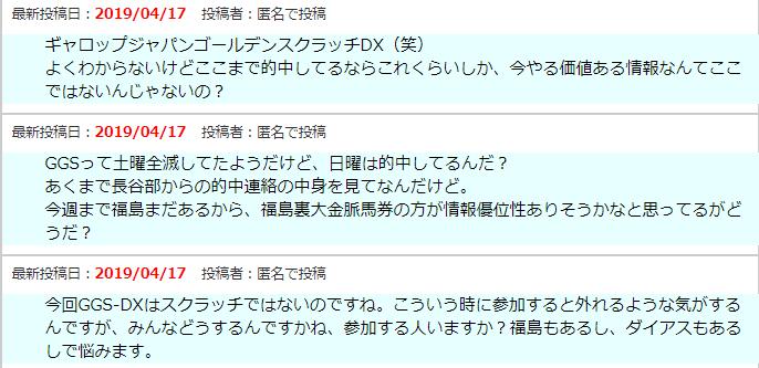 GALLOP JAPAN(ギャロップジャパン)の口コミ