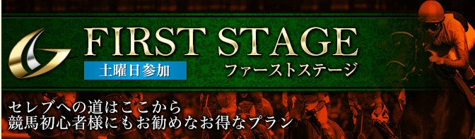 FIRST STAGEその1