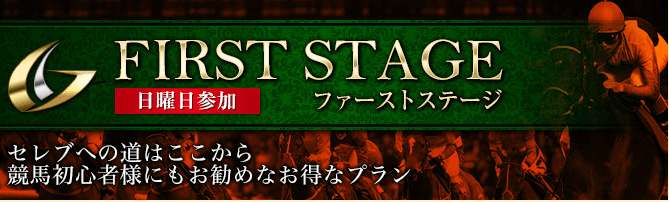 FIRST STAGEその2