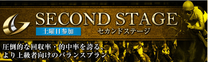 SECOND STAGEその1