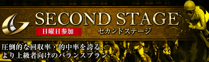 SECOND STAGEその2
