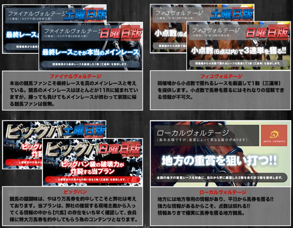 有料コンテンツ情報その4