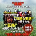 血統WINNERS(ウィナーズ)の口コミ評判を調査!佐藤誠二の血統の浪漫がそこに詰まっている!!
