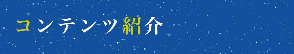 血統WINNERS(ウィナーズ)のコンテンツ紹介