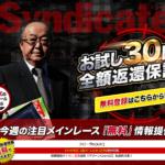 Syndicate(シンジケート)高橋英夫監修の口コミや評判を独自の目線で徹底調査!!