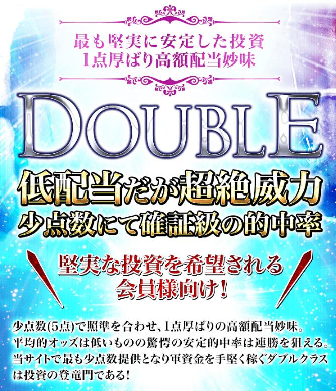 DOUBLE(クラブルームダブル)