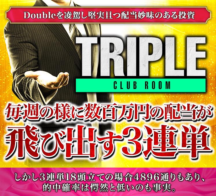 TRIPLE(CLUB ROOM)