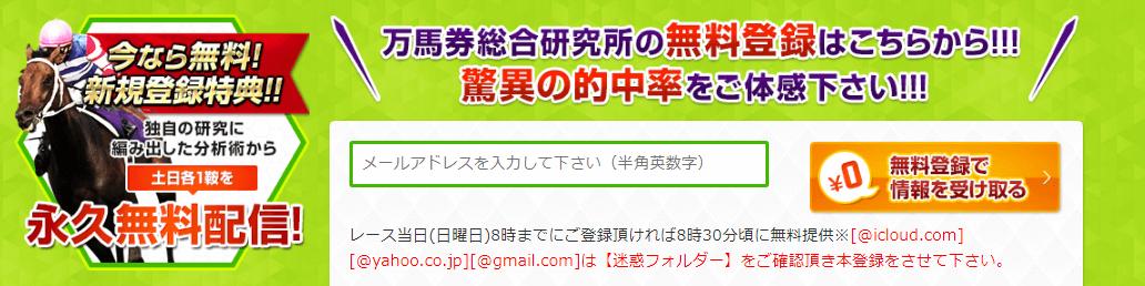 万馬券総合研究所トップ画象