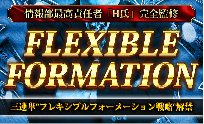 FLEXIBLE FORMATION