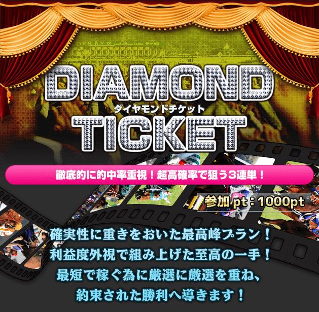 DIAMOND TICKET