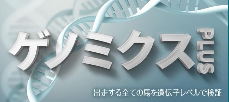 ゲノミクス+