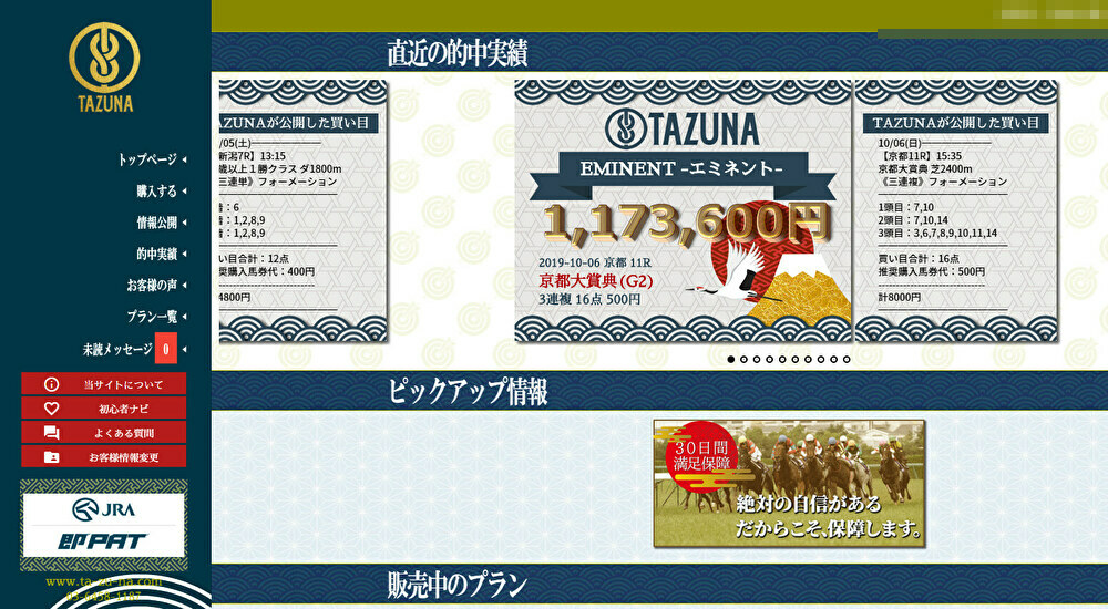 TAZUNAについて