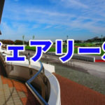 フェアリーS・東京マイル経験がある10番人気以下の条件馬で大穴狙い